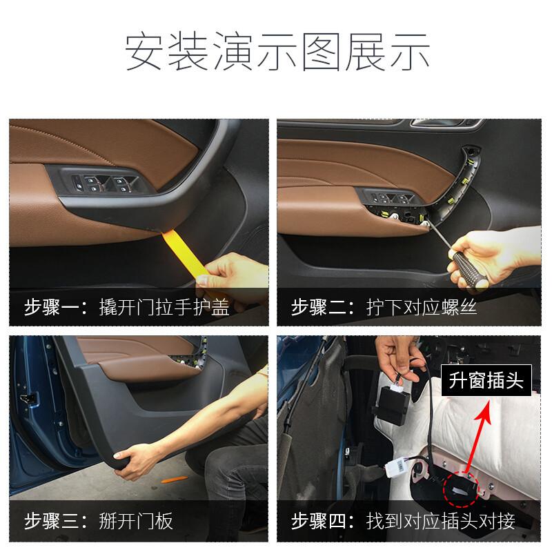 卡骑仕关窗于荣威i6自动升窗器标致玻璃升降适用断电专用一键3008能改装嘛图片