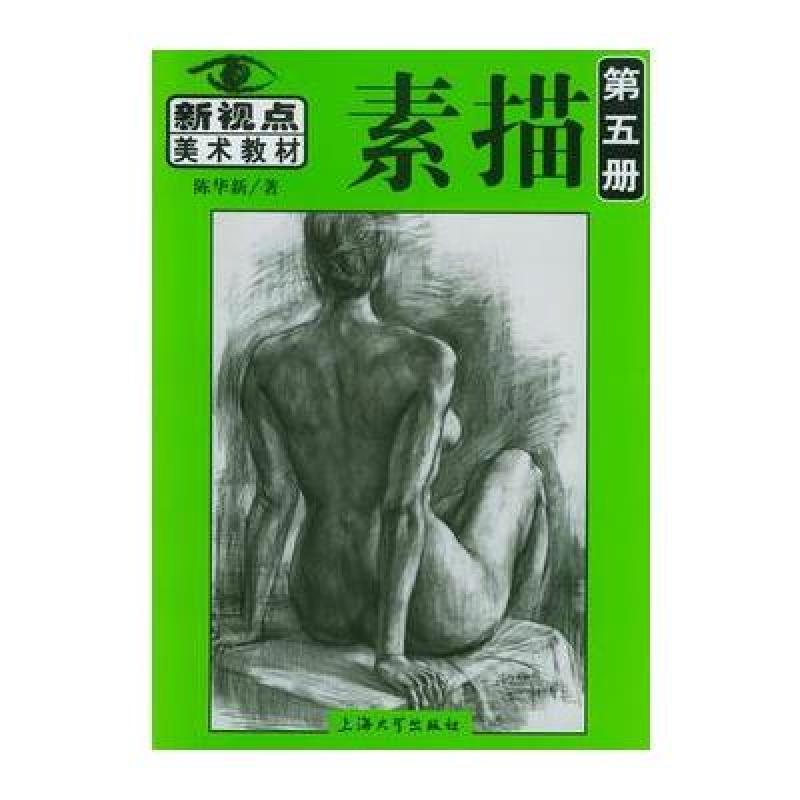 素描第五册——新视点美术教材 陈华新 上海大学出版社 9787810586023