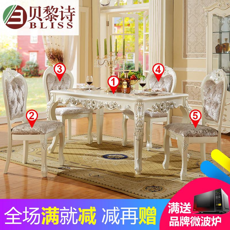 贝黎诗 餐桌 欧式餐桌 四人餐桌 法式田园餐桌餐椅套装 木质饭桌 客厅图片
