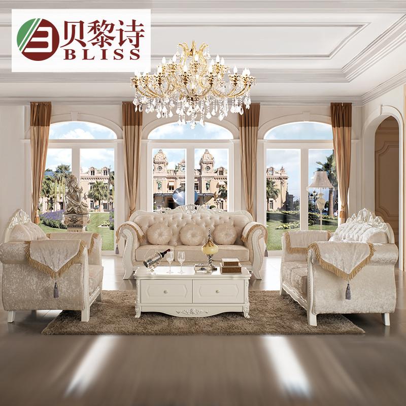 贝黎诗 沙发 欧式布艺沙发/实木沙发u型 客厅123位沙发组合客厅家具