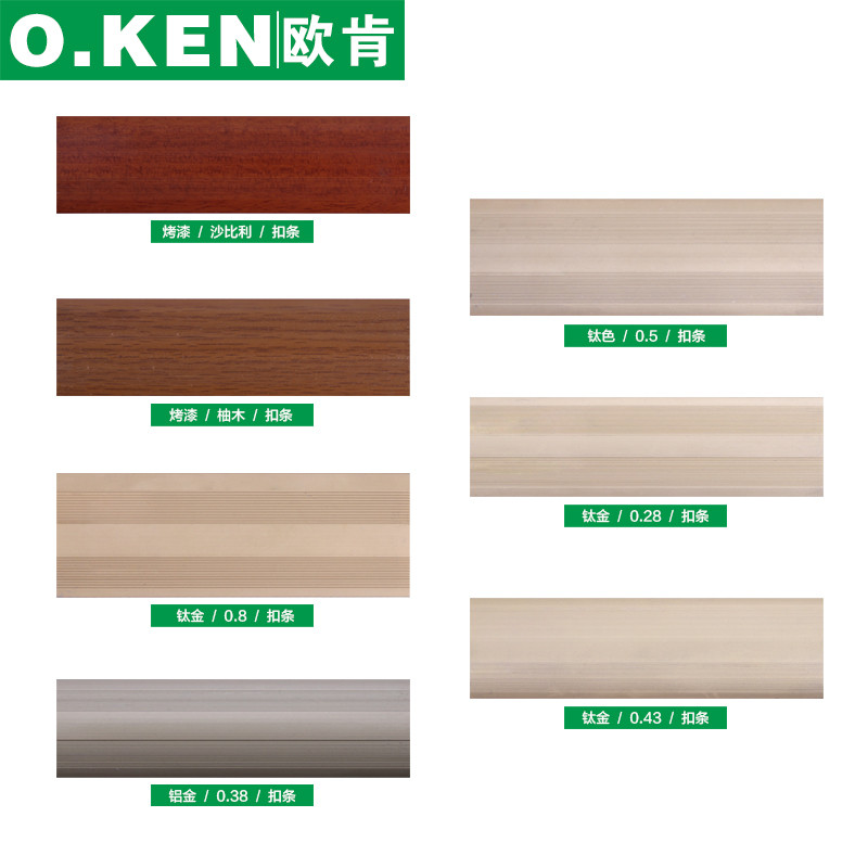 ken地板 木地板收边扣条 强化复合地板压条 防滑静音门口条