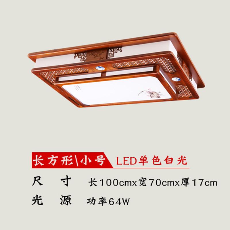 中式灯具 客厅吸顶灯中国风现代实木三色led长方形卧室遥控餐厅灯