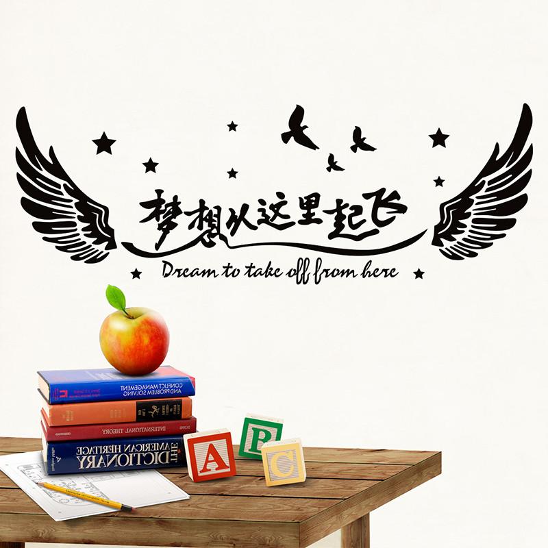 宜佳蕙励志贴墙贴纸办公室装饰教室布置公司企业文化墙宿舍班级标语