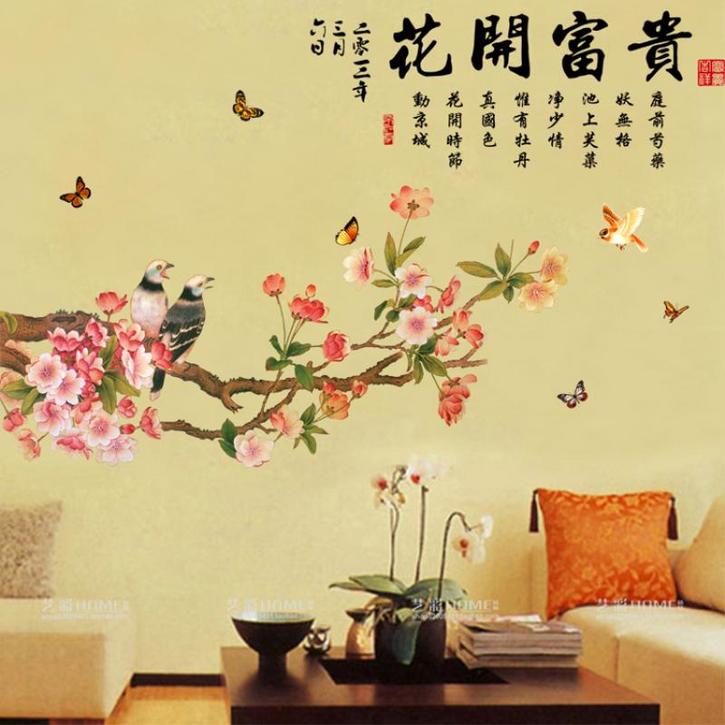 中国风花开富贵风景壁画自粘墙面壁纸装饰客厅书房墙贴可移除贴画