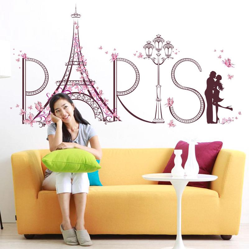寝室巴黎铁塔情侣墙贴可移除客厅沙发背景墙贴纸卧室温馨墙壁婚房