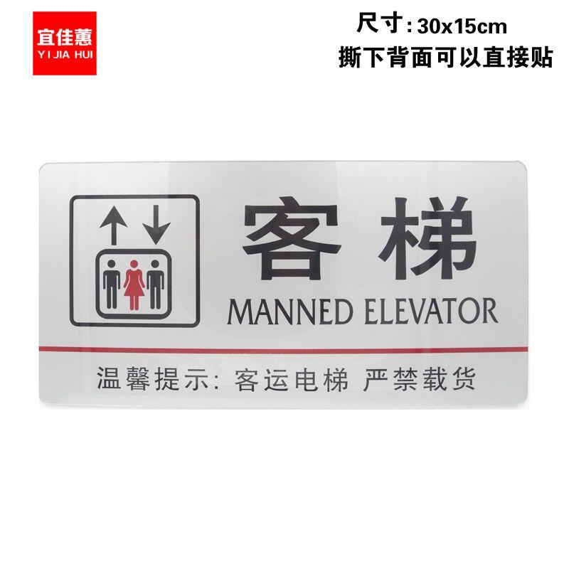 宜佳蕙yjh银色亚克力客梯标牌 办公室标识 公共场所标志牌 电梯安全图片
