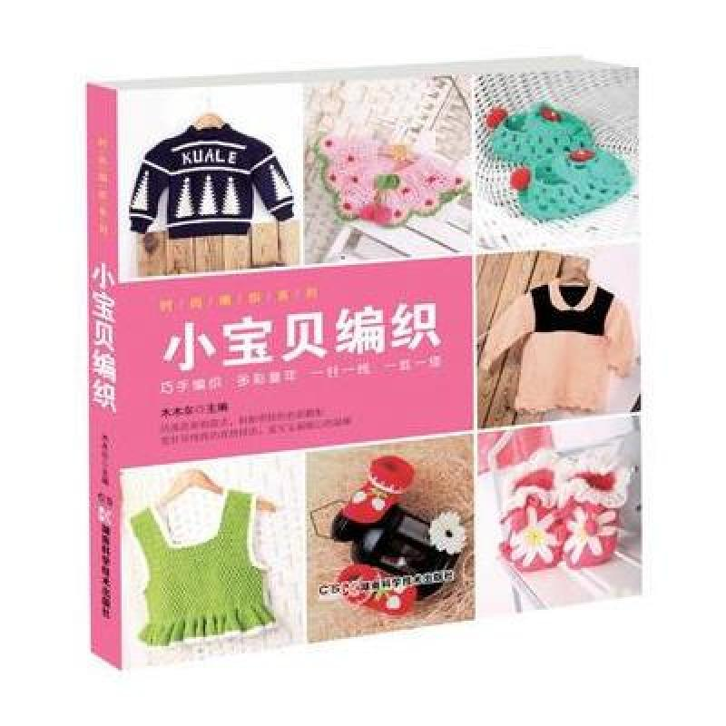 时尚编织系列 小宝贝编织 9787535774088