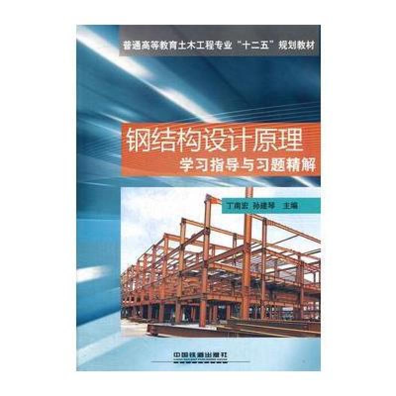 (教材)钢结构设计原理学习指导与习题精解