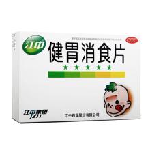 江中牌江中小儿健胃消食片0.5g*36片(21009)