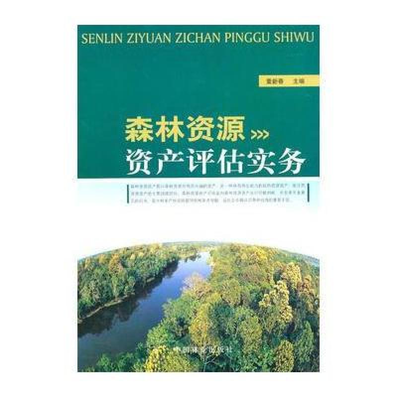 森林资源资产评估实务 9787503859083