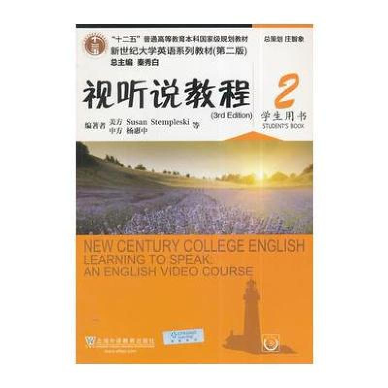 新世纪大学英语系列教材(第二版):视听说教程2学生用书(附光盘)图片