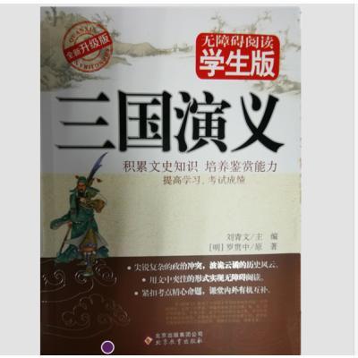 最新版正版无障碍阅读学生版三国演义全本升级版978