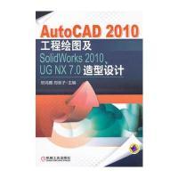 纹路工业出版社CAD/CAM/CAE和UGNX8.0运cad大理石机械图片