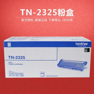 原裝兄弟TN-2325粉盒 2260D 7080D DCP-7180DN 7380 7480D 7880DN