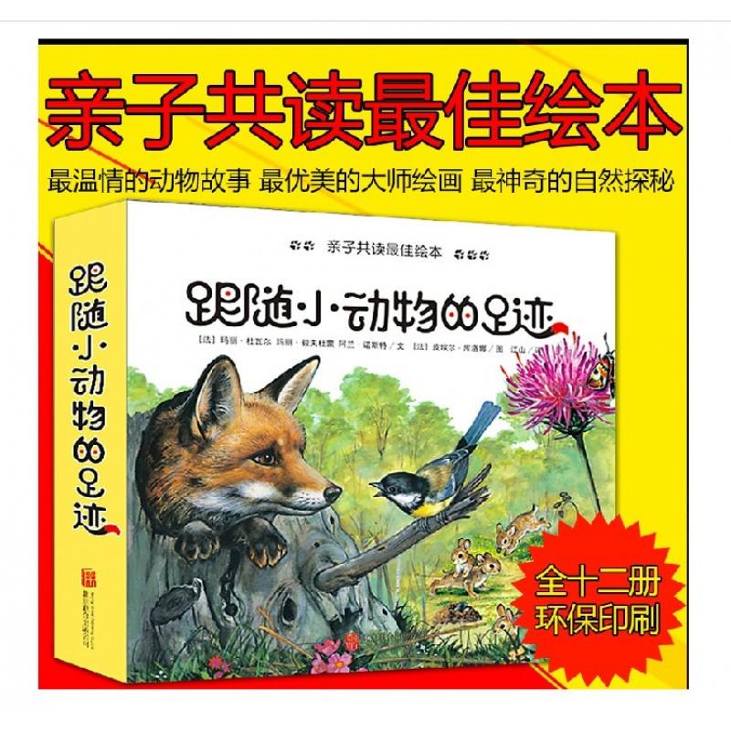 亲子共读绘本 跟随小动物的足迹 套装12本 平装绘本儿童书籍漫画书