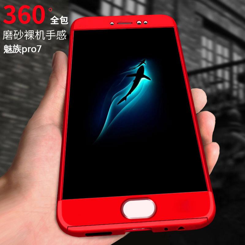 魅族pro7手机壳