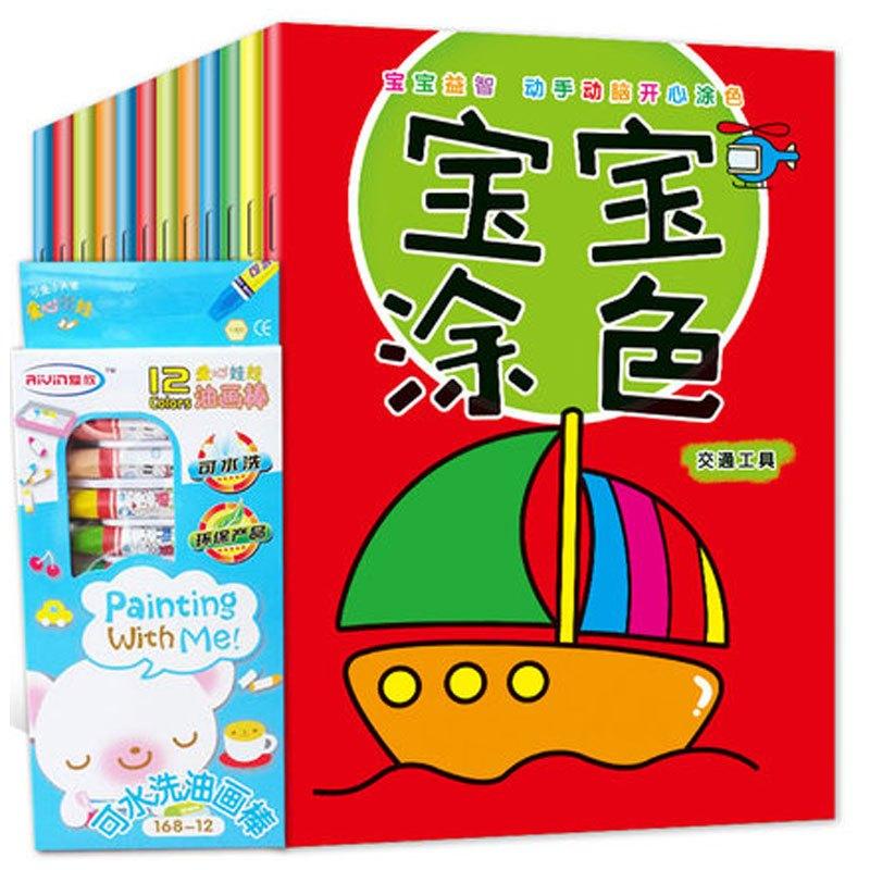 幼儿园儿童涂色涂鸦绘画本画册宝宝学画画图画书填色本2-3-4-6岁当季