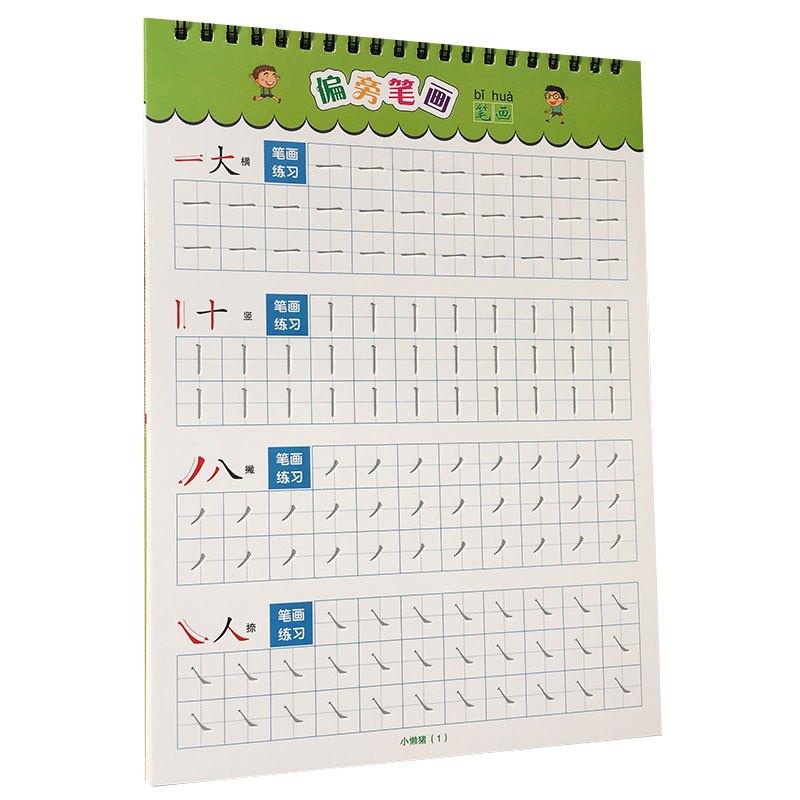 儿童幼儿园中班大班笔画笔顺部首汉字启蒙凹槽练字帖描红本当季新品