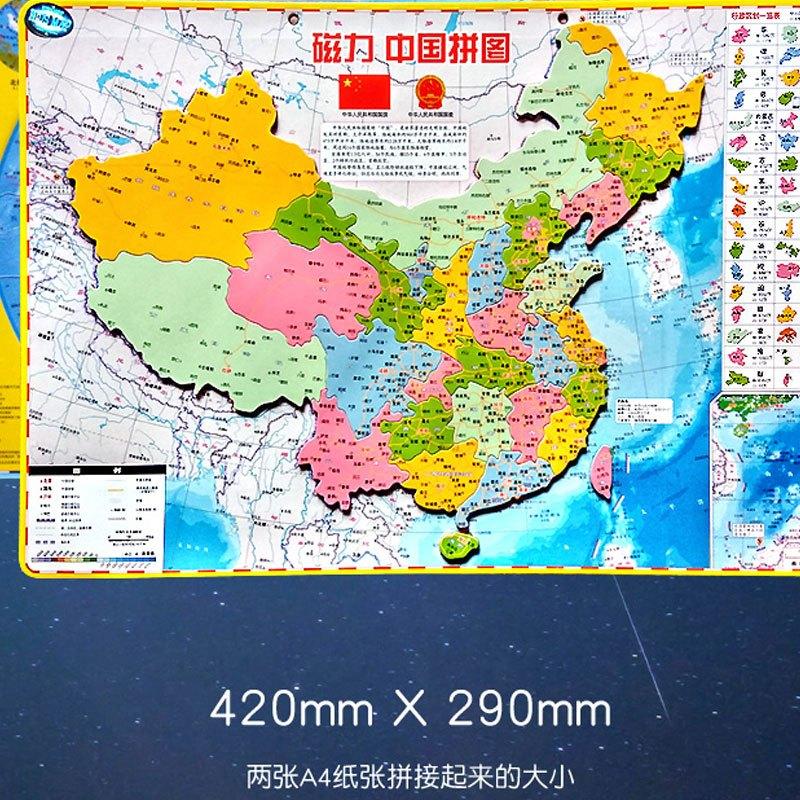中国地图拼图大号中学生世界地理磁性政区地形正品儿童益智力玩具当