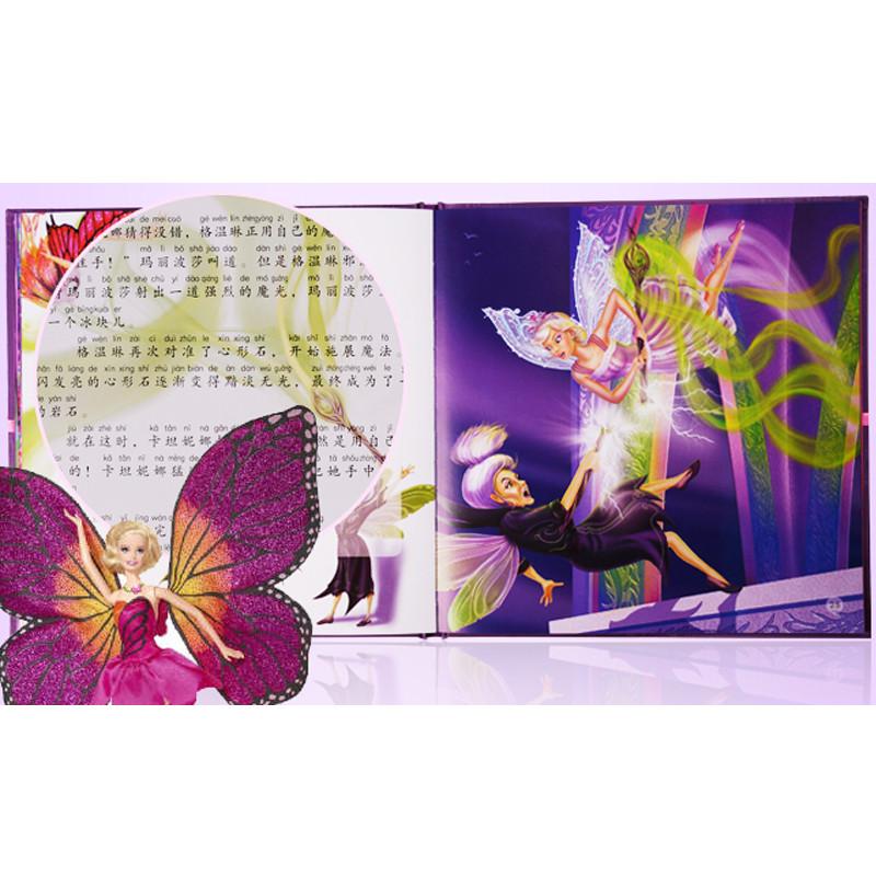 芭比时尚女孩项链书蝴蝶仙子和精灵公主幼儿童童话故事书彩图注音版