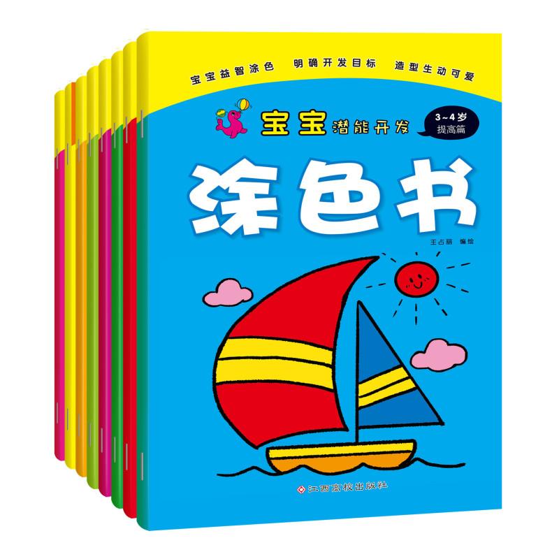 全套8册涂色书3-6岁儿童简笔画大全幼儿园宝宝2-3岁学前班学画画绘本