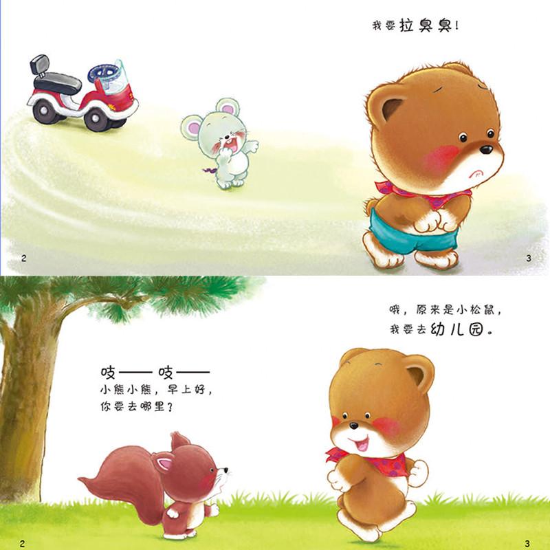 小熊宝宝绘本拉臭臭系列一二辑20册0-1-2-3-4岁 婴幼儿情绪管理.