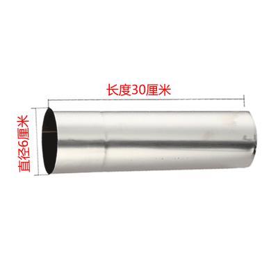 帮客材配 燃气热水器?60mm不锈钢烟管 (长度30cm)