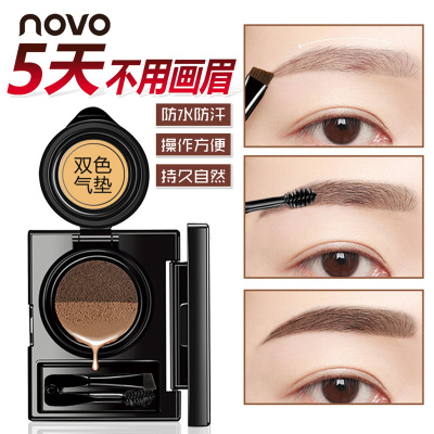 novo雙色氣墊眉膏 自然立體持久防水 不易脫色不暈染眉粉眉筆 02#深褐色+淺棕色