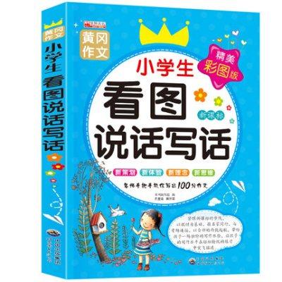 新版小学生注音版黄冈作文书1-2-3年级辅导大全一年级看图说话写话二年级三年级作文起步满分作文素材书