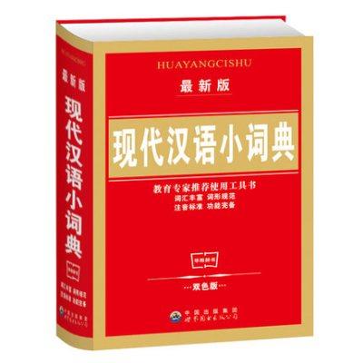 小学生成语词典正版 小学生实用工具书成语字典双色版现代汉语词典成语词典 最新版学生必备