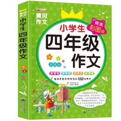 正版小學生四年級作文書大全 4年級分類滿分獲獎作文選 課外必讀物圖書籍 語文同步閱讀輔導素材 9-12歲少兒童書籍