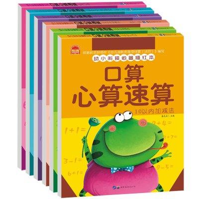加厚版 暑假口算心算速算10以內加減法天天練 幼小銜接一日一練 幼兒園學前班拼音教材全套 入學準備兒童書籍3-6周歲數學