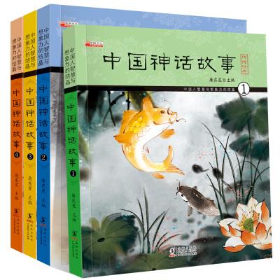 全四冊中國神話故事小學生版注音彩圖適合一年級二年級小學生獨立閱讀 課外閱讀書籍
