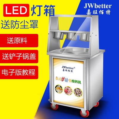 嘉旺佰特 商用手動雙平底鍋炒冰機炒酸奶機炒冰淇淋機 單控單圓鍋