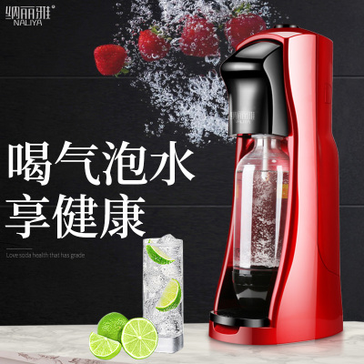 纳丽雅 气泡水机 苏打水机 冷饮汽水机 典雅红