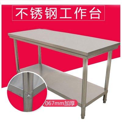 納麗雅 雙層不銹鋼工作臺飯店廚房操作臺工作桌打荷臺打包裝臺面