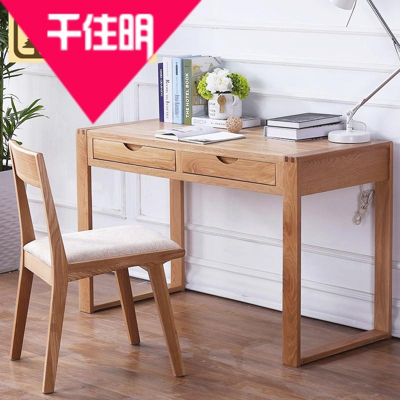 千住明全实木书桌橡木学习桌 现代简约写字台桌 北欧台式实木电脑桌