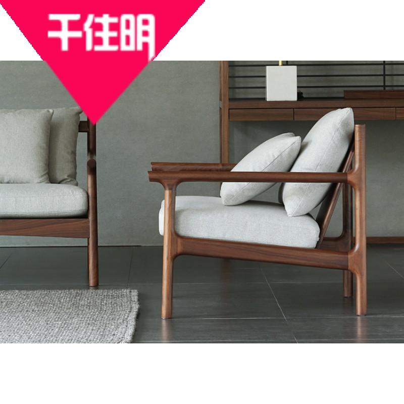 千住明传世经典/北美黑胡桃木家具/arhus布沙发/扶手椅/单人