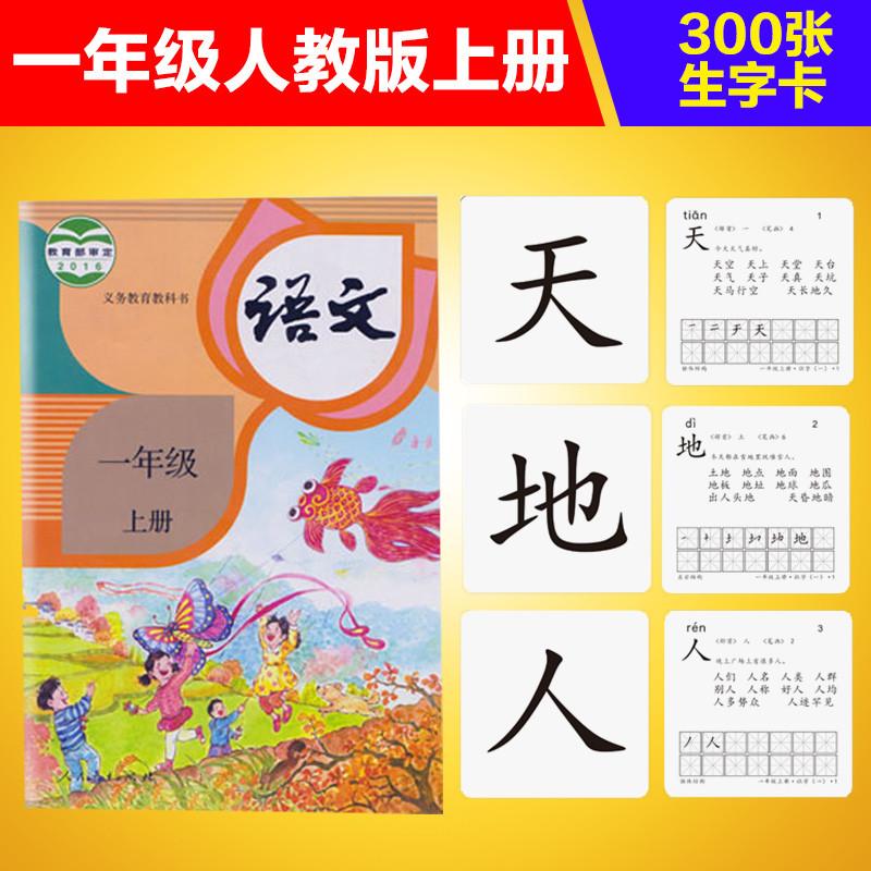 人教版小学一年级下册语文课本同步生字卡无图识字卡片双面2017年版