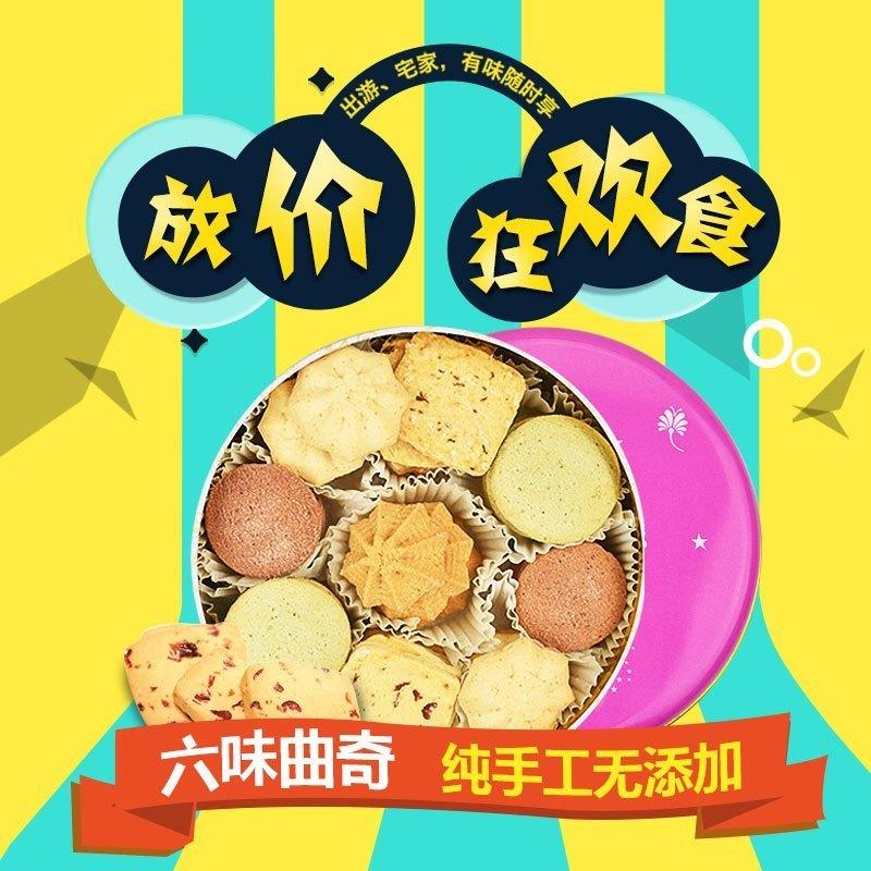 【促销】安安小熊 曲奇饼干 400g  手工曲奇饼干 休闲零食 早餐饼 曲奇糕点