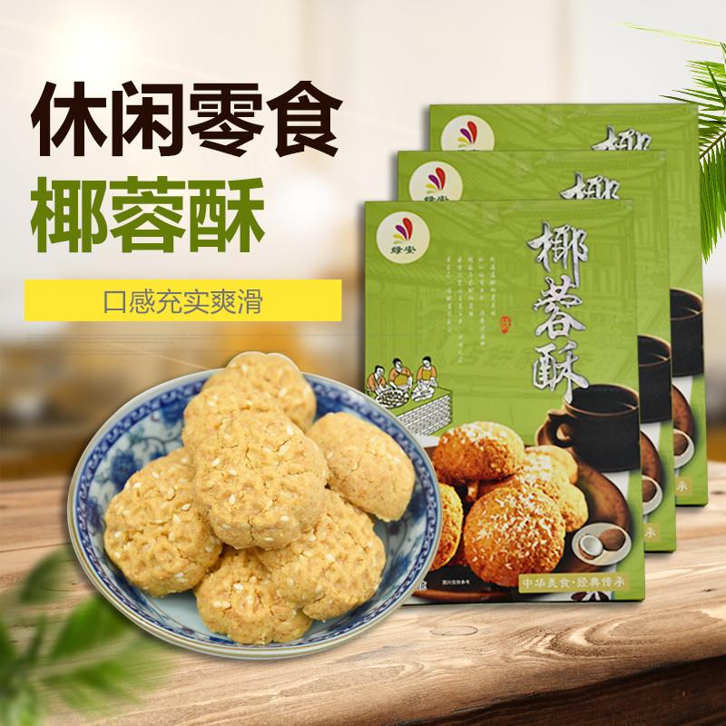 【促销】买二送一 椰蓉酥饼200g 休闲零食 早餐饼 干曲奇糕点