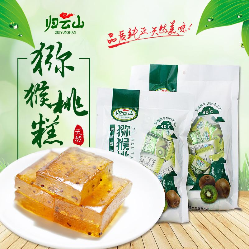 【促销】江西特产归云山 南酸枣糕 猕猴桃糕 蓝莓糕 红枣糕 休闲零食 蜜饯  独立小包 绿色食品