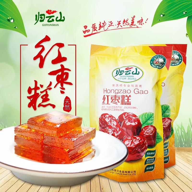 【促销】归云山 红枣糕 休闲零食 蜜饯 枣类制品 独立小包 江西特产绿色食品