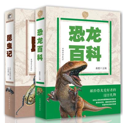 彩图共2本 小学生课外阅读儿童科普百科知识 ag游戏直营网|平台世界恐龙百科昆虫记