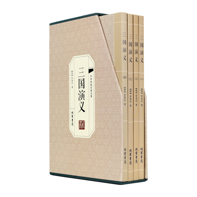 共4卷 原版原著无删减古典文学三国演义 古代经典小 三国志书籍青少年