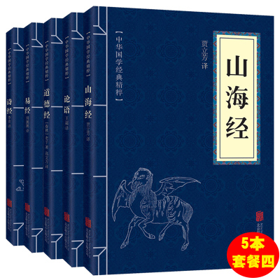 5本套裝 山海經+論語+道德經+易經+詩經 共5本 文白對照 原文注釋譯文孔子中國文學名著哲學宗教書籍