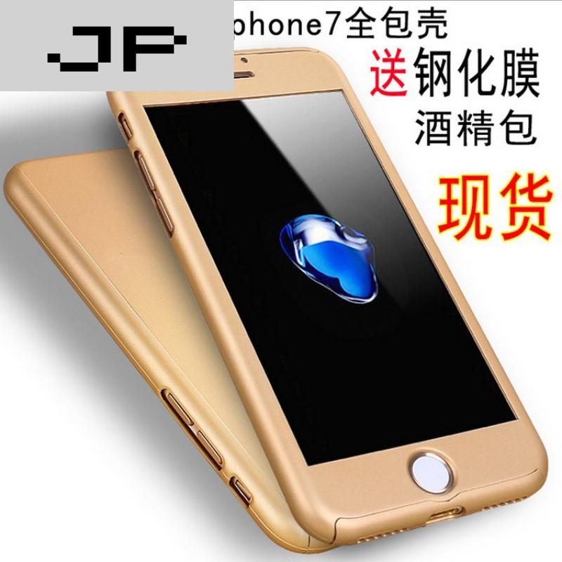 jp潮流品牌360全包手机壳苹果iphone7手机壳 苹果7plus磨砂pc防摔硬壳