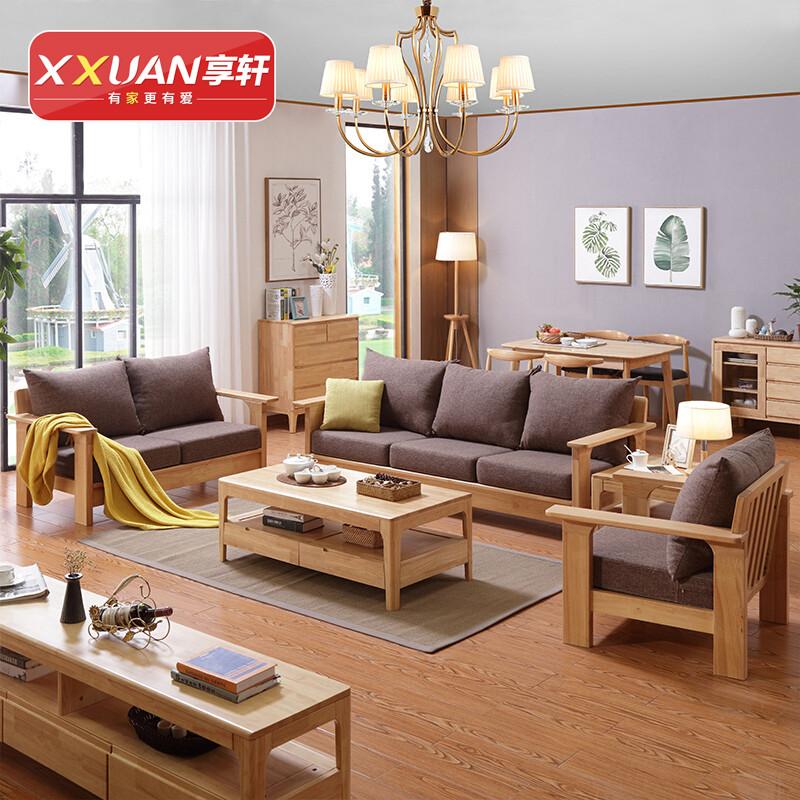 享轩 北欧原木全实木沙发组合现代简约沙发客厅家具