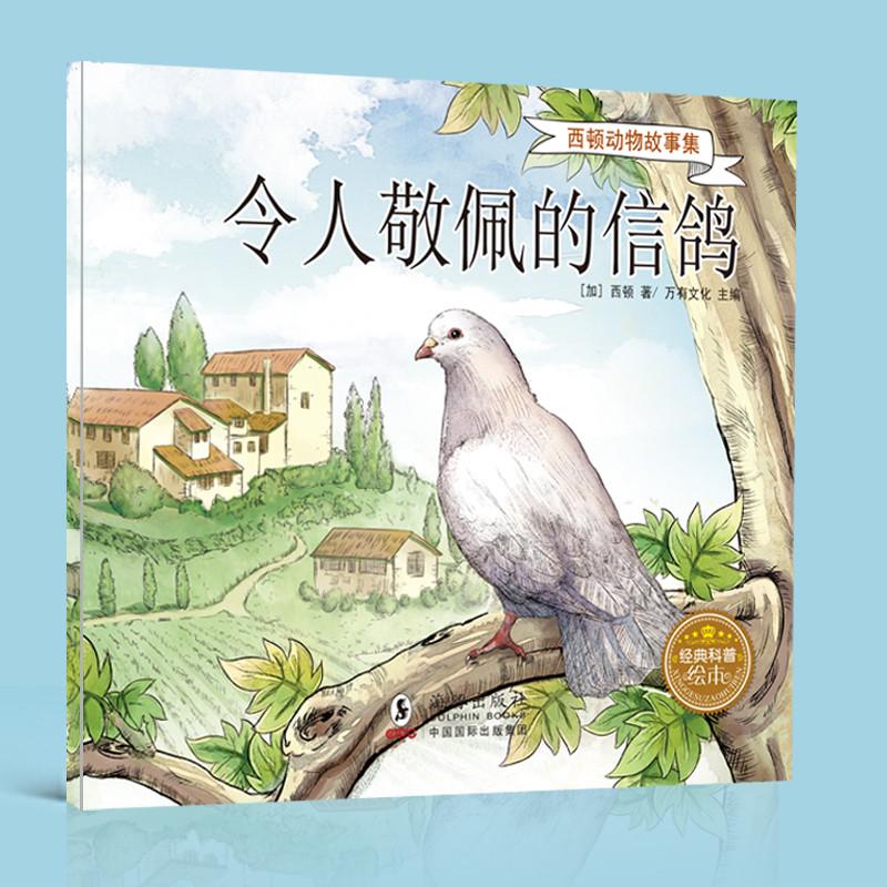 西顿动物故事集全10册 学校推荐小学生课外阅读书3-6-9周岁注音版读物