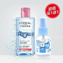 欧莱雅三合一卸妆洁颜水倍润型泡沫温和卸妆水液无刺激250ml正品包邮
